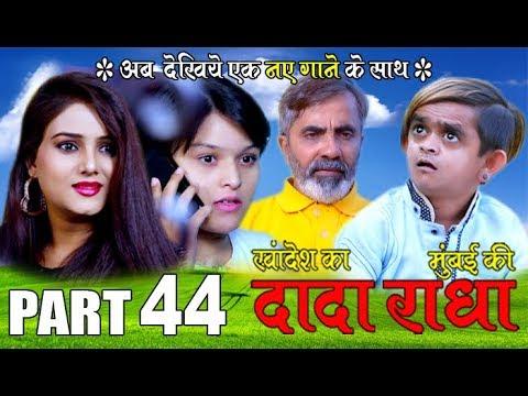 "Khandesh ka DADA Part 44 ""खांदेश का दादा भाग 44"" ""नई एन्ट्री सल्मा का बल्मा"""