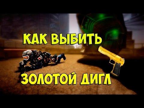 золотой дигл 100 % СХЕМА