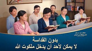 مقطع من فيلم مسيحي (2) | الاستيقاظ من الحلم | بدون القداسة لا يمكن لأحد أن يدخل ملكوت الله