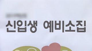 예비소집으로 아동 안전 점검…수사 연계도 / 연합뉴스T…
