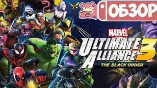 Обзор Marvel Ultimate Alliance 3 для Nintendo Switch