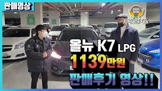 [중고차]올뉴 K7 LPG 차량 1139만원판매 후기영…