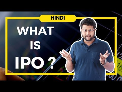 What is Initial Public Offering (IPO) ?  |  Explained in Hindi