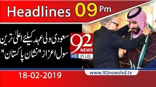 News Headlines | 09:00 PM | 18 February 2019 | 92NewsHD