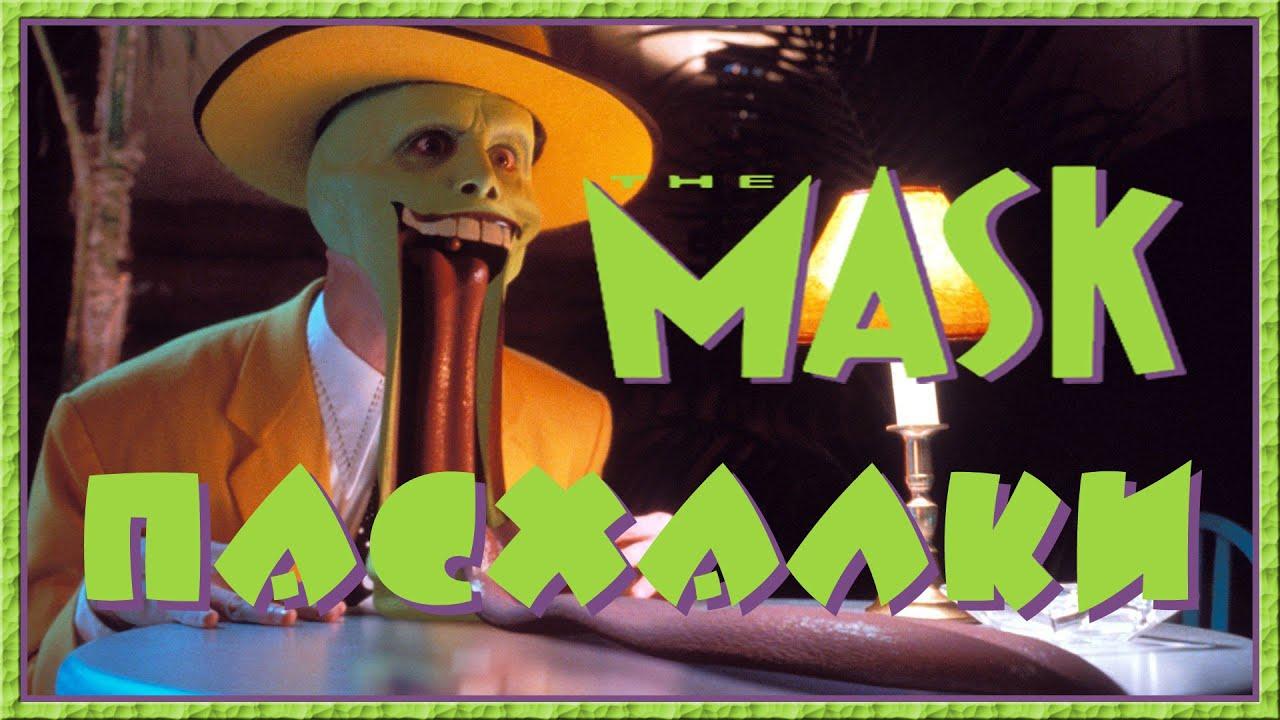 смотреть фильм маска 1 онлайн в хорошем качестве