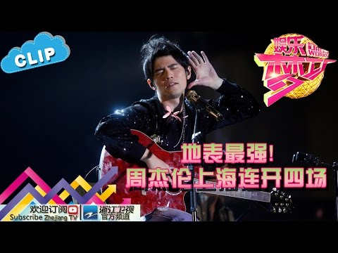 《中国新歌声》资讯速递 SING!CHINA NEWS EXPRESS