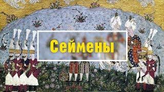 Военное дело Крымского ханства: Сеймены