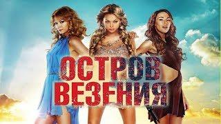 Конкурс красоты (2013) «Смотреть Фильмы Онлайн»