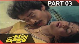 Brahma Rudrulu Telugu Movie Part 03/14 || Venkatesh, ANR, Lakshmi, Rajini || Shalimarcinema