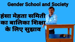 GENDER SCHOOL AND SOCIETY || Suggestion for Women Education  of Hansa Mehta Committee