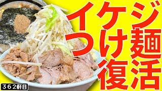 【4K画質】ギックリ腰でも池袋二郎のつけ麺は食べたいんよ!!!!!!【ラーメン二郎池袋東口店】