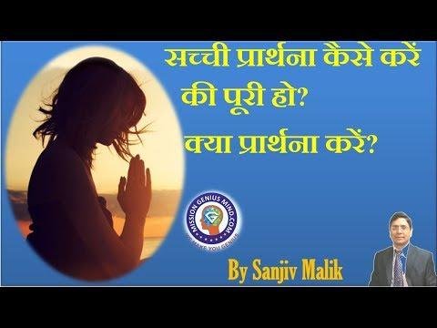 अवचेतन मन (ब्रह्माण्ड) से क्या प्रार्थना करें, कैसे करें, Power of Prayer, Mind Power Hindi