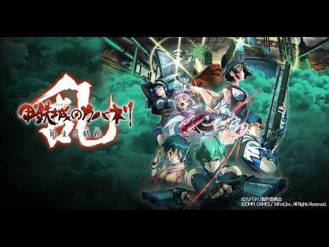 S_TEAM [game Ver.] - Kabaneri Of The Iron Fortress - Revolt: Beginning Tracks OST