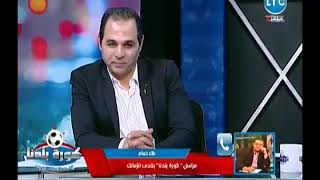علاء حمام يكشف الخلافات التي حدثت في مباراة الزمالك والقادسية