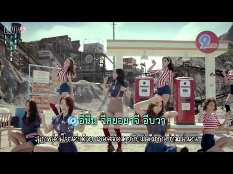 [Karaoke-Thai sub]Nine Muses - Gun