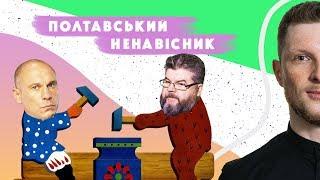 Полтавський ненаВісник 03.11