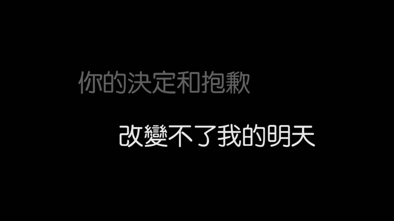 張芸京 Jing Chang - 勇敢一點 (Lyric)