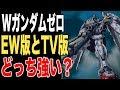 【ガンダム】ウイングガンダムゼロはTV版とEW版どっちが強い?徹底討論!(ガンダムW…