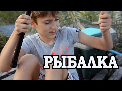 З дзедам на рыбалку / Как ловить рыбу