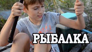 З дзедам на риболовлю / Як ловити рибу
