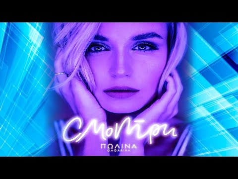 Полина Гагарина- Смотри (супер трек-ремикс)