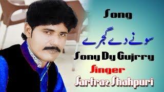 Gambar cover Sone De Gajre   Sarfraz shahpuri   pandi studio