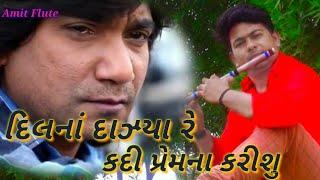 Dil Na Dazya Re Kadi Prem Na Karishu || Vikram Thakor New Songs Gujrati 2019 || Amit Flute Modhera.