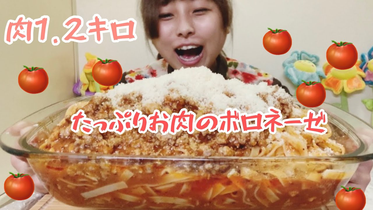 【大食い】たっぷりお肉を使ったボロネーゼ【アレンジレシピ】