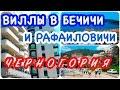 Черногория   Лучшие виллы курортов Бечичи и Рафаиловичи