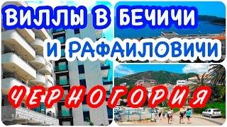 Черногория | Лучшие виллы курортов Бечичи и Рафаиловичи