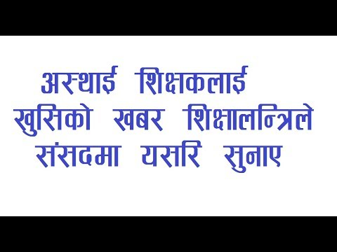 education act 9th amendment minister of nepal