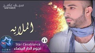 سيف عامر - الملايه (حصرياً) | 2017 | (Saif Amer - Almulaea (Exclusive
