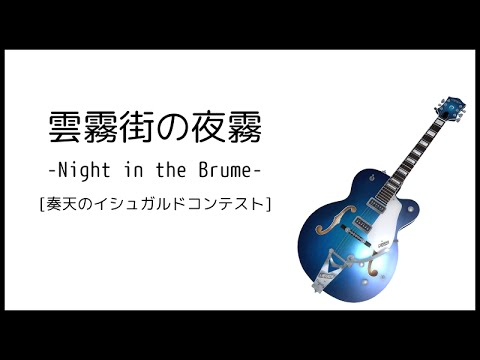 [FFXIV_HW_Music_JP] Will Ibanez