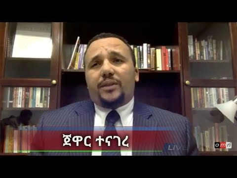 Jawar Mohammed Analysis: TPLF | The Ethiopian National Security Council | OPDO | ANDM