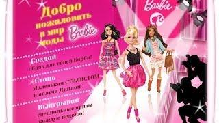 Новый сайт  Барби! Игры. Конкурсы. Призы!