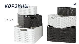 Корзины Curver STYLE – удобные и практичные ящики для хранения. Обзор от 27.ua