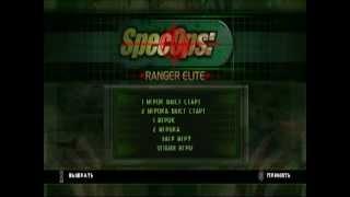 Spec ops Ranger Elite (1 часть) Skill
