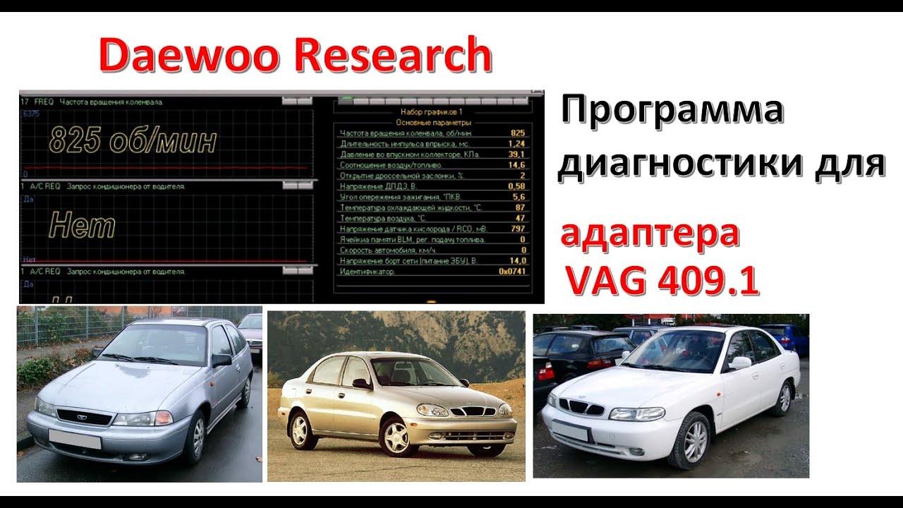 Daewoo Research. Программа диагностики авто для VAG 409.1 USB адаптера