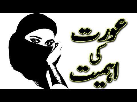 Importnace of women II Aurat ki Qadar o aymiyat Urdu Center Plus..