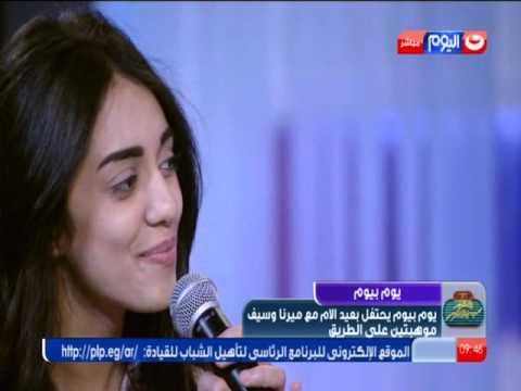 يوم بيوم - لقاء مع الموهبتين ميرنا هشام وسيف مجدي