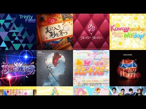18年8月28日 ヒットチャート TOP100 試聴音源
