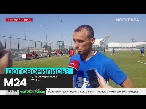 """""""Химки"""" могут подписать контракт с Денисом Глушаковым 1 октября - Москва 24"""