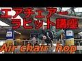 エアチェアーラビット講座【10分ブレイクダンス講座】How to breakdance airchair hop