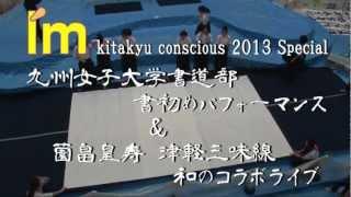 I'm kitakyu conscious 2013 Special 九州女子大学書道部 書初めパフォ...
