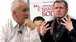 Зазнобин В. М.  Соловьёв В.Р. и его книга