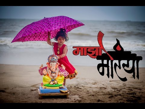 Majha Morya - Official Video (Preet Bandre)