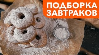5 РЕЦЕПТОВ ДЛЯ ЗАВТРАКА [Рецепты Bon Appetit]