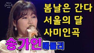 #송가인 #유희열의스케치북  ♬봄날은 간다 ♬서울의 달 ♬사미인곡 ♥송가인    [가요힛트쏭]