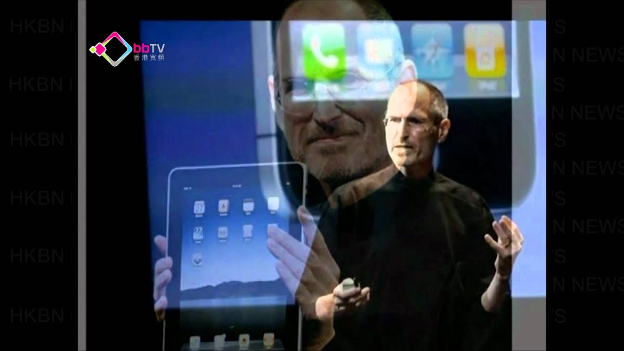 蘋果迷:教主退位無阻發展 - YouTube