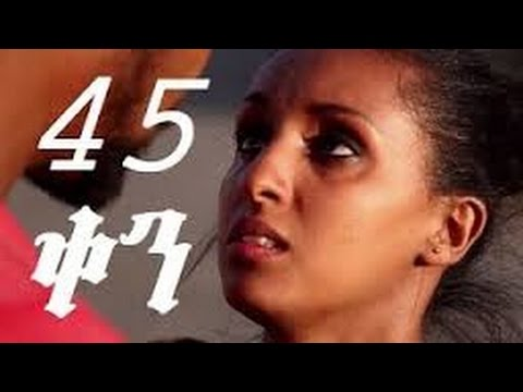 Full Ethiopian Amharic Movie 45 ken አርባ አምስት ቀን Latest